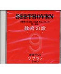 歓喜の歌 パート別練習用CD ソプラノ