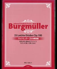 ブルクミュラー25の練習曲