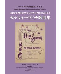 ポーランド声楽曲選集 第3巻 カルウォーヴィチ歌曲集