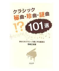 クラシック秘曲・珍曲・謎曲101選