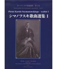 ポーランド声楽曲選集 第5巻 シマノフスキ歌曲選集Ⅰ