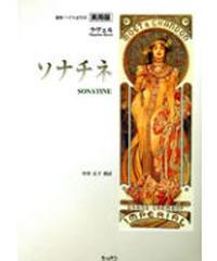 実用版ラヴェルピアノ作品全集Ⅱ ソナチネ