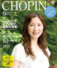 ショパン2010年9月号