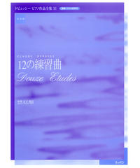 実用版ドビュッシーピアノ作品全集Ⅺ 12の練習曲