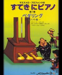 すてきにピアノ第1巻 ペダリング