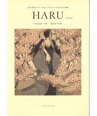 女声合唱とヴォーカルソロ・ピアノのための小組曲 HARU[改訂版]