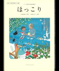 ジャズ風平成童謡集Ⅱ ほっこり