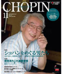 ショパン2010年11月号