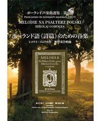 ポーランド声楽曲選集 第6巻 ポーランド語《詩篇》のための音楽 ミコワイ・ゴムウカ作 無伴奏合唱曲