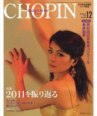 ショパン2011年12月号