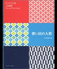 三枝成彰アレンジアルバム② 青い目の人形