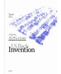 バッハ インヴェンション 分析と演奏の手引き