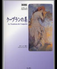 実用版ラヴェルピアノ作品全集Ⅳ クープランの墓