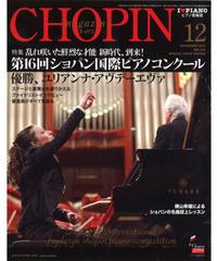ショパン2010年12月号