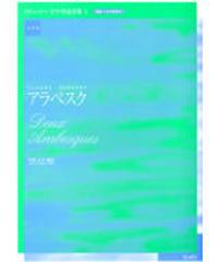 実用版ドビュッシーピアノ作品全集Ⅰ アラベスク