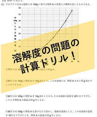 【PDF】溶解度の計算ドリル30題