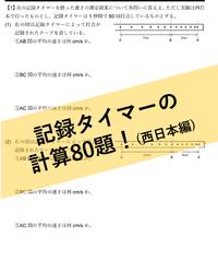 【PDF】「記録タイマー」計算ドリル80題(西日本編)