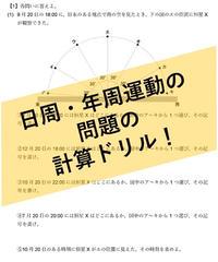 【PDF】日周・年周運動の計算ドリル40題