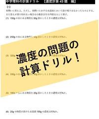 【PDF】濃度の計算ドリル45題