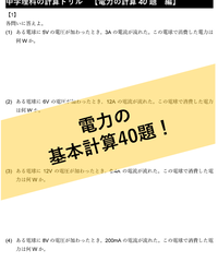 【PDF】「電力」計算ドリル40題