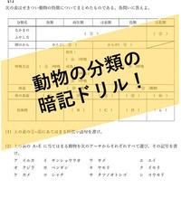 【PDF】せきつい・無せきつい動物・進化の暗記ドリル