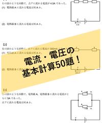 【PDF】「電流・電圧」計算ドリル25題