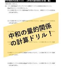 【PDF】「中和の量的関係」計算ドリル25題