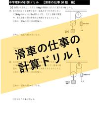 【PDF】「滑車の仕事」計算ドリル30題