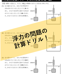 【PDF】浮力の計算ドリル35題