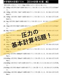 【PDF】「圧力」計算ドリル45題