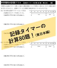 【PDF】「記録タイマー」計算ドリル80題(東日本編)