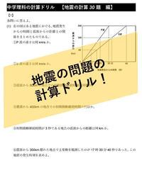 【PDF】地震の計算ドリル30題