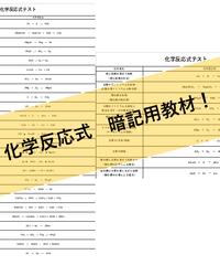 【Excel】化学反応式の練習用教材