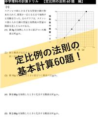 【PDF】「定比例の法則」計算ドリル60題