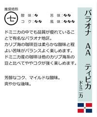 バラオナ AA ティピカ   (ドミニカ産) (粉) 200g