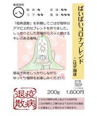 ばいばいコロナブレンド (粉) 200g