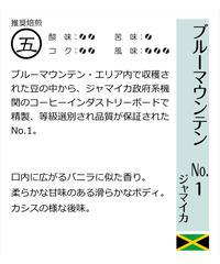 ブルーマウンテンNo.1   (ジャマイカ産) (豆) 200g