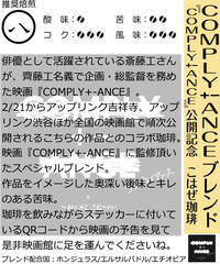 COMPLY+-ANCE ブレンド『COMPLY+-ANCE』公開記念 (豆) 200g