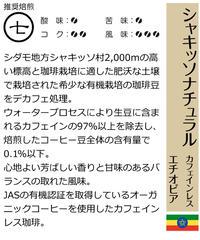 シャキッソナチュラル(エチオピア産)(豆)200g
