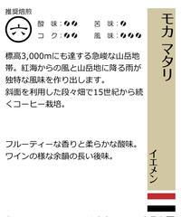 モカマタリ   (イエメン産) (粉) 200g