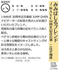 みみばしるブレンド J-WAVE30周年記念公演 (豆) 200g