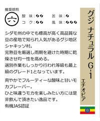 グジナチュラルG-1(エチオピア産) (豆) 200g