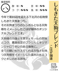 しもきた天狗ブレンド (豆) 200g