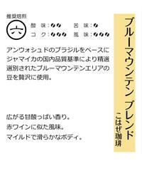 ブルーマウンテンブレンド (豆) 200g