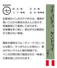 マチュピチュサンドライ(ペルー産) (粉) 200g