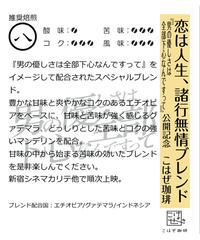 恋は人生、諸行無常ブレンド (豆) 200g