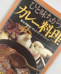 Title/ ひと味ちがうカレー料理  暮しの設計 139