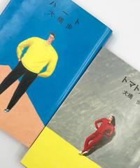 Title/ 大橋歩の初期エッセー