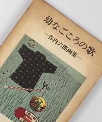 Title/ 幼なごころの歌  Author/ 谷内六郎