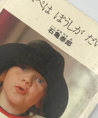 Title/ イエペはぼうしがだいすき、イエペさんぽにいく 2冊セット Author/ 石亀泰郎